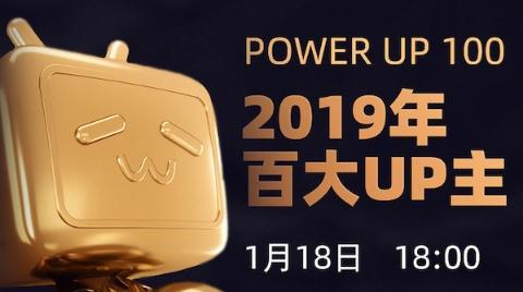 B站要给UP主颁奖了!2019年度百大UP主名单出炉