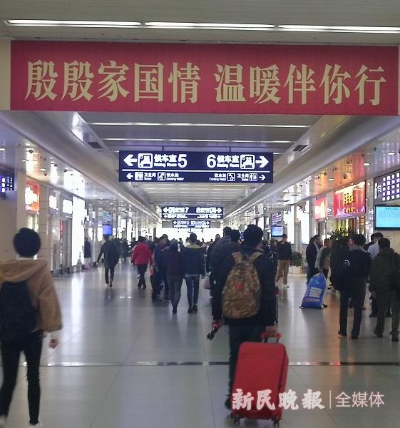 上海火车站温情寄语返乡客 罗水元摄.jpg