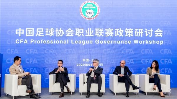 足协在沪召开联赛新政研讨会,解读财政监管、球员转会和青训补偿