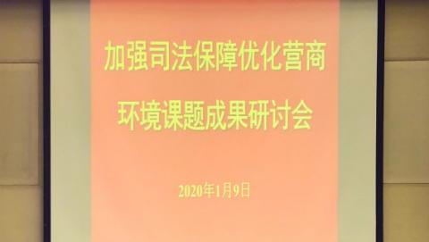 """【新时代新作为新篇章】优化营商环境,上海""""司法程序质量""""指数获得满分18分中的16.5分,排名全球第一"""