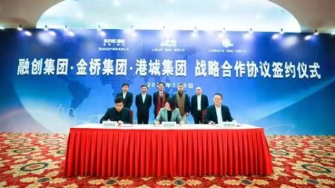 """三大集团签署战略合作协议,共同打造临港综合区""""未来之城"""""""