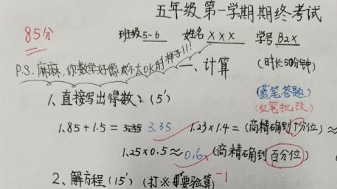 当个小学生容易吗!上海这位数学老师让孩子们出了份考卷给爸妈