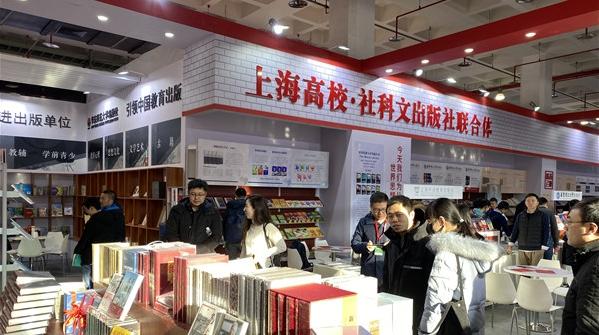 上海展团7300余种书籍亮相2020北京图书订货会