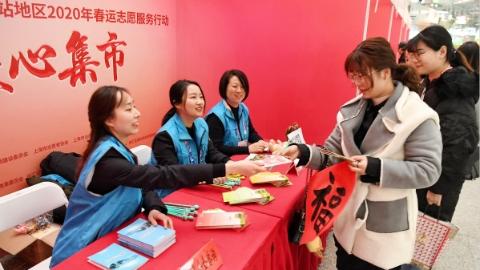 志愿暖人心 文明过大年!上海市2020年春节期间暖心志愿服务行动启动