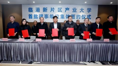 临港新片区产业大学启动 将于2023年前培养5000名专业人才