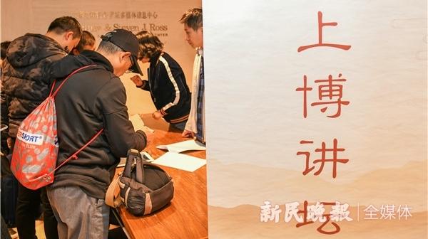 上博讲坛传递文化暖流,上海博物馆和新民晚报感恩有你我
