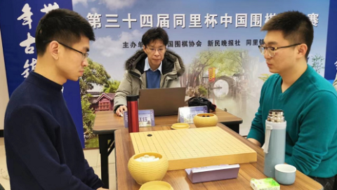 同里杯中国天元赛半决赛 杨鼎新李轩豪将争挑战权