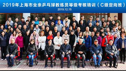 71名学员获得C级业余乒乓球教练员合格证书