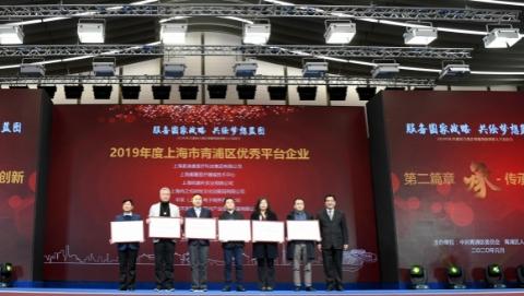青浦区表彰2019年度百强优秀企业和创新创业人才
