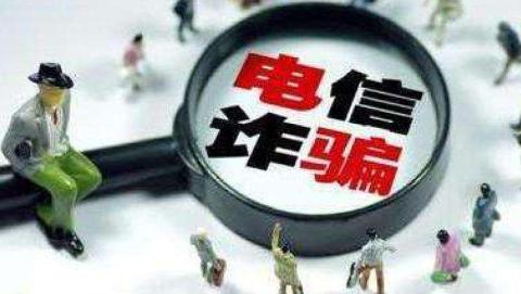 """利用""""爬虫""""抓取网店信息 假冒客服诈骗网店获刑11年"""