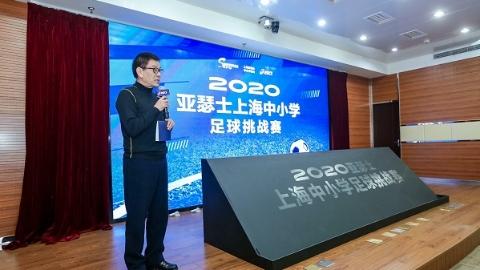 2020亚瑟士上海中小学生足球挑战将于4月举行 16支中小学球队参加校际联赛