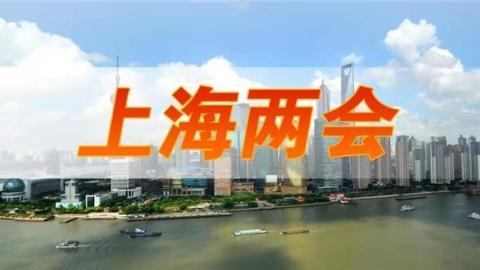 """上海市人大代表姚海嵩:消费者保护组织助力""""夜间经济"""""""