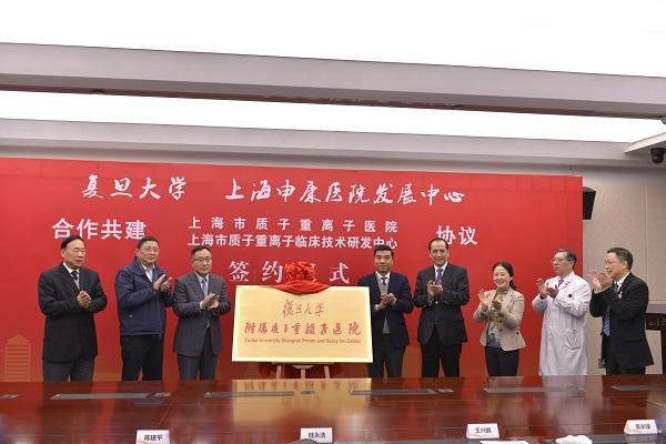 上海市质子重离子医院挂牌成为复旦大学附属医院
