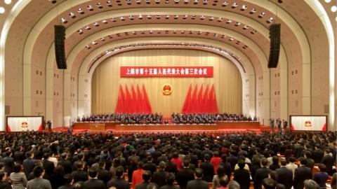 上海市十五届人大三次会议上午开幕