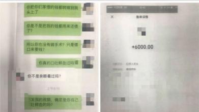 """""""套路贷""""受害人反成诈骗犯 """"甜蜜网恋""""6个月骗财110余万元"""