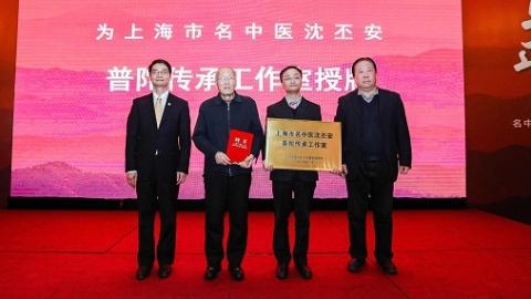 上海市中医医院—普陀区域中医医联体签约成立