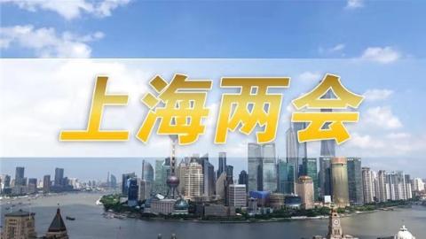 更高层次谋划上海未来发展 殷一璀参加黄浦代表团审议