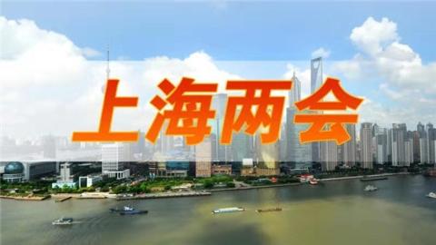 """上海市政协委员陈金隆:加强""""玻璃幕墙""""智能化管理"""