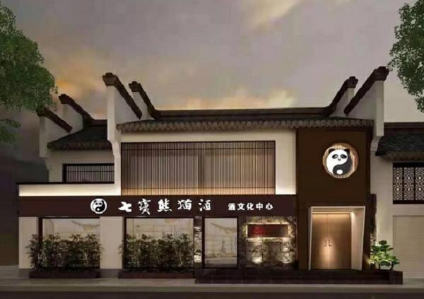 """""""七宝大曲""""回来了,打响上海本土白酒品牌"""