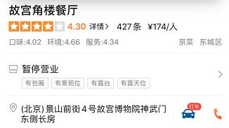 """""""故宫年夜饭""""遭取消 网友:还剩一周上哪儿去订年夜饭?"""