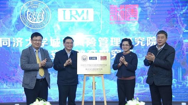 聚焦提升市民安全意识,上海成立首家城市安全教育研究所
