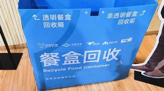 垃圾减量36计·餐盒回收|外卖餐盒有了新去处 上海社区首次将餐盒作为单品类回收