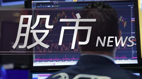 超级大盘股京沪高铁上市首日上涨38.73%