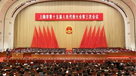 上海市十五届人大三次会议上午举行第三次全体会议