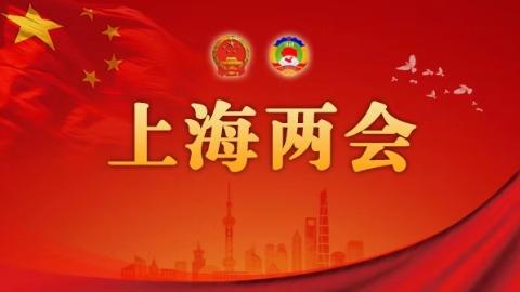 上海市政协增补7名常务委员 董云虎主持市政协全体会议