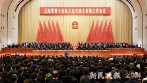 上海市十五届人大三次会议闭幕 大会补选蒋卓庆为市人大常委会主任