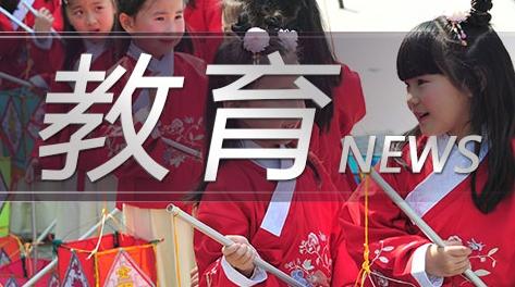 最新文件出台!到2020年底上海逐步推广小学一周4节体育课