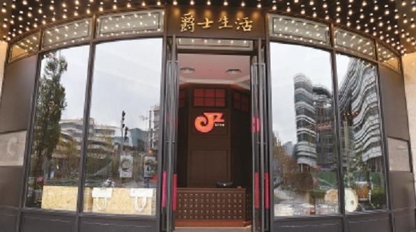 夜上海·潮店|爵士生活空间 体验更多惊喜