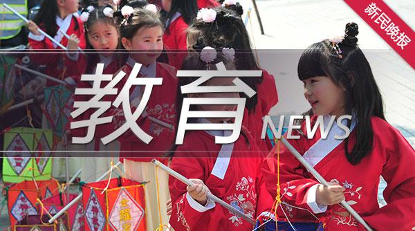 """上海出台义务教育文件推进""""五育并举"""":初中生每学年至少20小时公益劳动"""