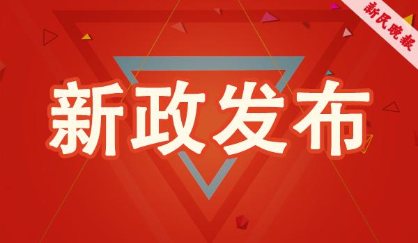 未经教育部门批准不得到学校开展活动 上海出台8项政策推动义务教育发展