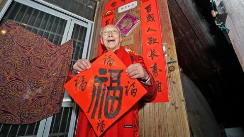 大年三十周浦古镇年味浓 红红春联送家门98岁老寿星喜笑颜开