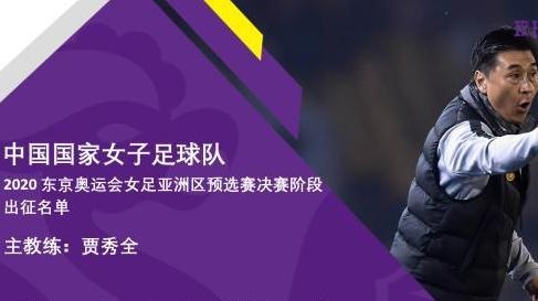 中国女足遭遇突变 王霜等4名武汉籍球员无缘奥预赛