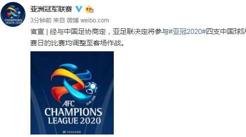 亚足联官方:亚冠小组赛前三轮均调整为客场