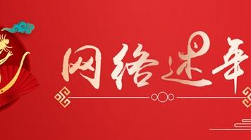 【網絡述年·春印】鼠肖形印
