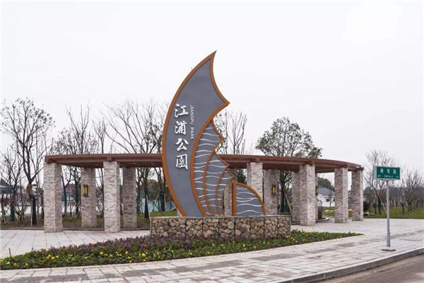 曾经的中太和里,现在的江浦公园