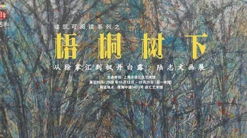 从徐家汇到枫丹白露,陆志文边走边画三十年