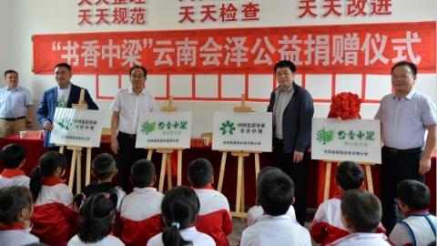 """上海社会力量在行动丨""""书香中梁""""走进深度贫困县云南会泽:建图书室,设助学金,让山村孩子爱上读书"""