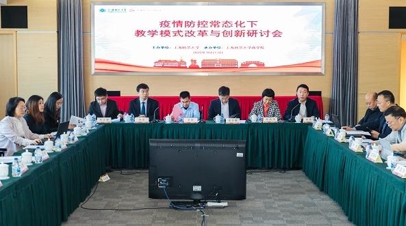 上师大召开研讨会 在线教育如何改革和创新?