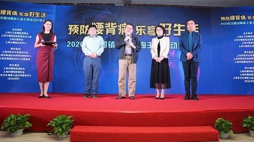 腰背疼痛影响生活质量怎么办?2020年中国镇痛周上海主题活动启动