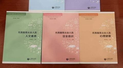 上海首发托育从业人员职业道德丛书