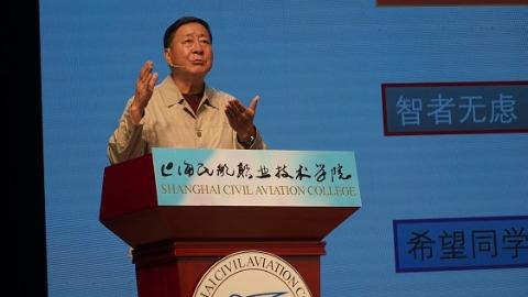 """上海民航学院新生第一课:听老民航人讲""""飞翔人生"""""""