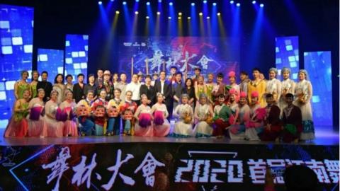打造长三角的舞林大会 2020首届江南舞蹈节落幕