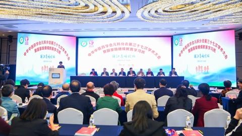 守正创新,福佑婴童 中华中医药学会儿科分会学术大会在沪召开