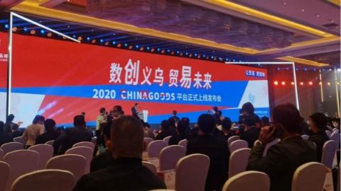 创新展示平台,让贸易更简单:义乌小商品城Chinagoods平台正式上线