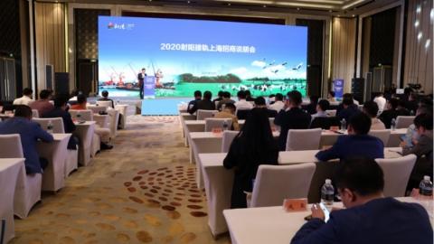射阳在沪签约24个项目,总投资54.11亿元