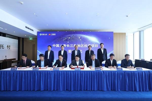 430亿!中国人寿一大批在长三角地区投资项目集中签约
